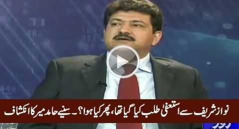 PM Nawaz Sharif Was Asked To Resign - Hamid Mir Telling Inside Story