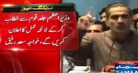 PM Nawaz Sharif Will Address the Nation Soon, Khawaja Saad Rafique Talking to Media