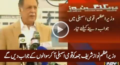 PM Nawaz Sharif Will Attend Assembly on Friday & Will Explain His Position on Panama Leaks