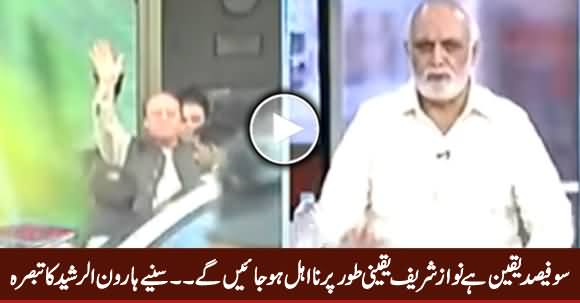 PM Nawaz Sharif Will Be Disqualified For Sure - Listen Haroon Rasheed Analysis