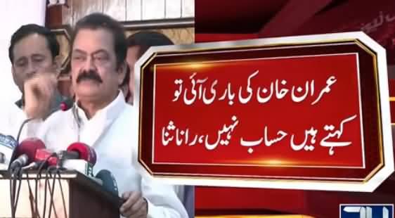 PM Nawaz Sharif Will Give Answers In The Court of Public - Rana Sanaullah Media Talk