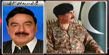 PM Nawaz Sharif Will Have To Resign - Sheikh Rasheed on Army Chief & PM Meeting
