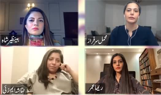 PM's Address on TLP | What Happened in Lahore on Sunday? Discussion Among Reema, Benazir, Mehmal & Natasha