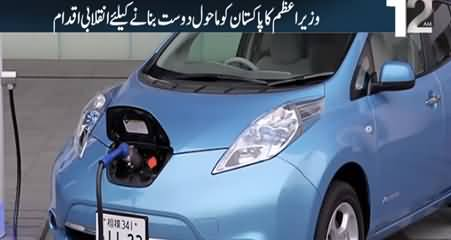 PM's Big Initiative: Pakistan's First Electric Vehicle Policy Has Been Developed