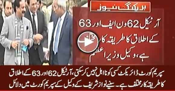 PM's Lawyer Makhdoom Ali Khan's Arguments in Supreme Court - Latest Report