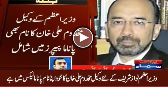 PM's Lawyer Makhdoom Ali Khan's Own Name Is In Panama Leaks