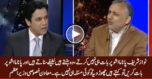 PM's Personal Assistant Zafarullah Khan Reveals What Nawaz Sharif Say About Panama Issue
