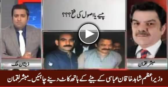 PM Shahid Khaqan Abbasi Ke Baite Ke Hath Kaat Dene Chahiye - Mubashir Luqman