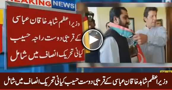 PM Shahid Khaqan Abbasi's Close Friend Haseeb Kyani Joins PTI