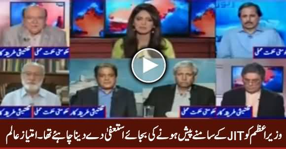 PM Should Have Resigned Instead Of Appearing Before JIT - Imtiaz Alam