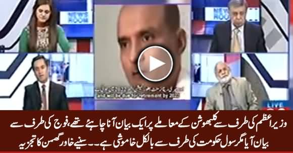PM Should Issue Statement on Kulbhushan's Matter, Why Civil Govt Is So Silent - Khawar Ghumman