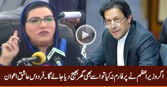 PM Will Be Sent Home If He Doesn't Perform - Firdous Ashiq Awan
