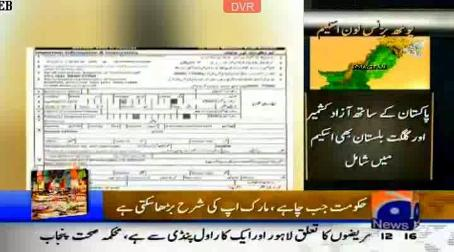 PM Youth Business Loan Fraud: Govt May Increase Interest Rate At Any Time During the Loan Period