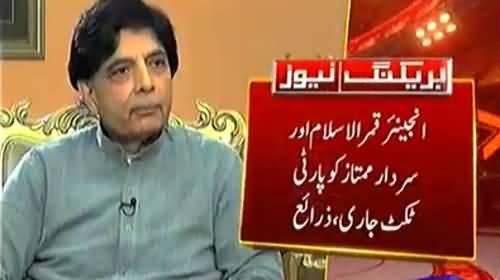 PML-N has nominated Engineer Qamar-ul-Islam and Sardar Mumtaz against Ch Nisar