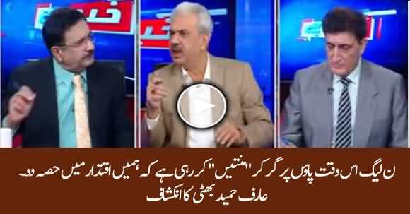 PML-N Leaders Are Begging To Have Share In Power - Arif Hameed Bhatti Shocking Revelation