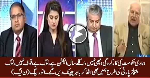 PML-N Senator Anwar Baig Admits That PMLN Govt Is Not Delivering To The People of Pakistan