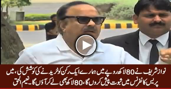PML-N Tried to Buy PTI Member in Rs. 8 Million - Naeem-ul-Haq
