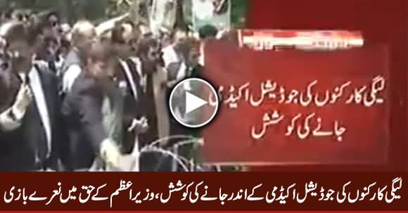 PML-N Workers Tried To Enter Judicial Academy, Raised Slogans In Favour of PM