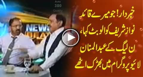 PMLN Abdul Mannan Gets Angry When Fayaz ul Hassan Chohan Calls Sharif Brothers Ullu Butt