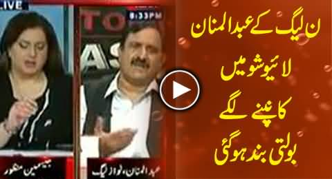 PMLN Abdul Mannan Trembling in Live Show on Lahore Incident, Watch Video