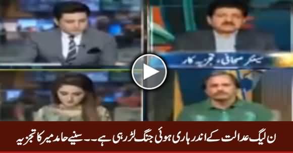 PMLN Adalat Ke Andar Haari Hui Jang Lar Rahi Hai - Hamid Mir Analysis