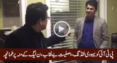 PMLN Allegations of Jews Funding To PTI Badly Exposed in This Video, Must Watch