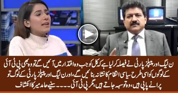 PMLN And PPP Have Decided That They Will Take Revenge From PTI After Coming Into Power - Hamid Mir