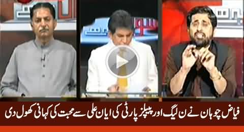PMLN And PPP's Love For Ayyan Ali: Fayaz-ul-Hassan Chohan Reveals Inside Story