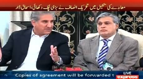 PMLN And PTI Agreed on Judicial Commission, Watch Joint Press Conference - 20th March 2015