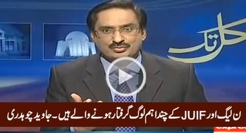 PMLN Aur JUIF Ke Kuch Ahem Loog Arrest Hone Waale Hain - Javed Chaudhry