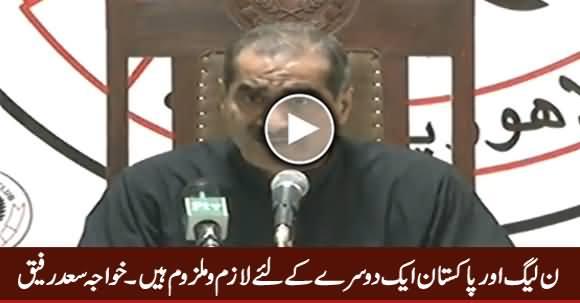 PMLN Aur Pakistan Aik Dosre Ke Liye Lazm e Malzoom Hain - Khawaja Saad Rafique