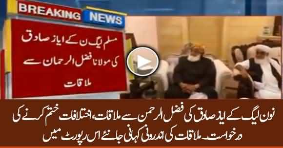 PMLN Ayaz Sadiq Meets Fazlur Rehman Tries To Convince Him - Inside Story Of Meeting