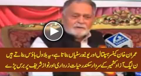 PMLN Azad Kashmir Head Sardar Sikandar Hayat Blasts Nawaz Sharif and Asif Zardari