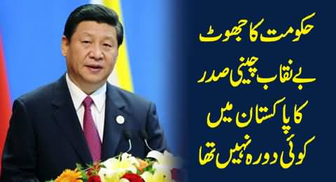 PMLN Blatant Lie Caught Red Handed, There Was No Chinese President Visit to Pakistan