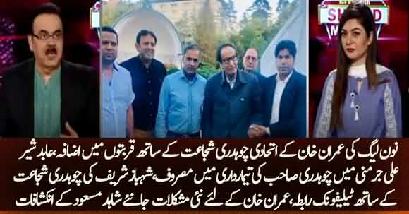 PMLN Building Good Relations With Ch Shujjat Hussain Alarming Situation For Imran Khan Government