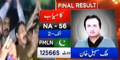 PMLN Candidate Malik Sohail Khan Wins From NA-56 Attock