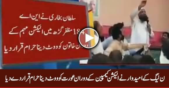 PMLN Candidate Ne Campaign Ke Dauran Aurat Ko Vote Dena Haram Qarar De Dia