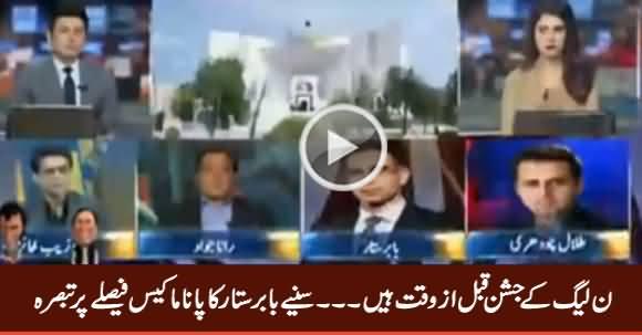 PMLN Celebrations Are Pre-Mature - Babar Sattar Analysis on Panama Case Verdict