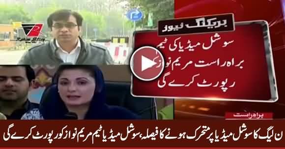 PMLN Decides To Activate Its Social Media Cell, Social Media Team Will Report To Maryam Nawaz