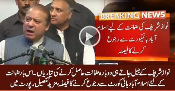 PMLN Decides To File Plea For Nawaz Sharif's Bail in Islamabad High Court