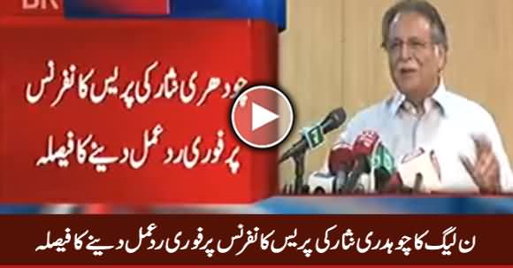 PMLN Decides To Give Quick Response on Chaudhry Nisar's Press Conference