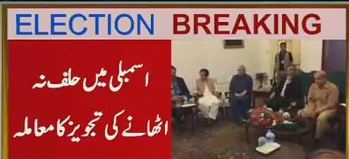 PMLN Divided Into Two Groups on Oath Taking Issue