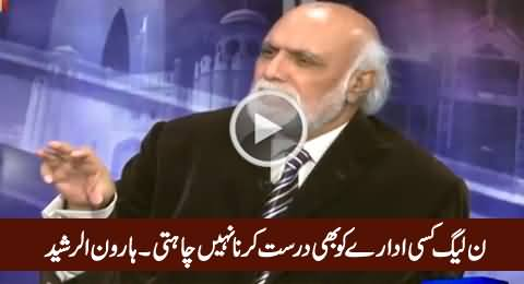 PMLN Don't Want Performance From Any Institution - Haroon Rasheed