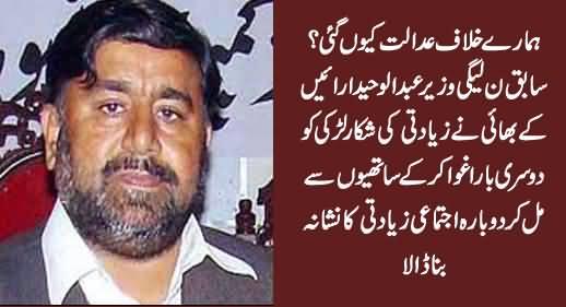 PMLN Ex Minister Ke Bhai Ne Adalat Jaane Par Larki Ko Dobara Ziadati Ka Nishana Bana Dia