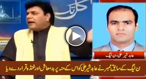 PMLN Ex MNA Calls Abid Sher Ali Badmaash & Ghunda on His Face, Watch Intense Fight