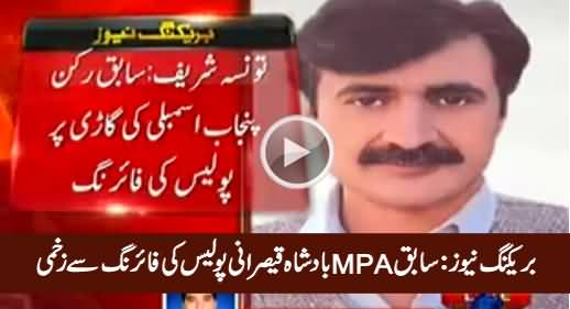 PMLN Ex MPA Mir Badshaah Qaisarani Injured By Police Firing in Tonsa Sharif