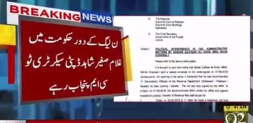 PMLN Favourite Bureaucrats Active To Fail PTI Govt, Watch Detailed Report