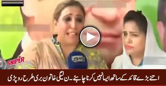 PMLN Female Supporter Badly Crying on Nawaz Sharif's Disqualification