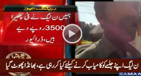 PMLN Giving 3500 Per Round To Bring People in Jalsa - Driver Exposed PMLN