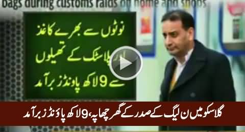 PMLN Glasgow President Amin Mirza Arrested After A Raid on His House, £900,000 Recovered